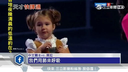 人肉翻譯機! 俄女娃4歲會說7種語言