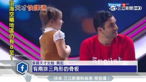 人肉翻譯機! 俄女娃4歲會說7種說話