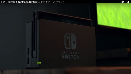 任天堂發布新遊戲「Nintendo Switch」(圖/翻攝自任天堂官網影片)-https://www.youtube.com/watch?v=vvaQENG7lBI&feature=youtu.be