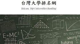 台灣大學排名網