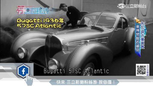 古董車大增值! 最貴車王要價逾12億台幣