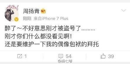 羅志祥,小豬,網紅,周揚青,整型,微博,盜帳號,照片(http://s.weibo.com/weibo/%E5%91%A8%E6%8F%9A%E9%9D%92)