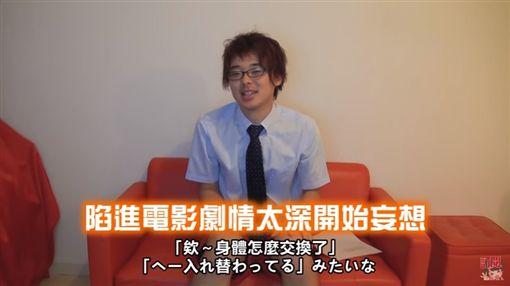 圖/翻攝自Sanyuan_JAPAN 三原慧悟 YouTube