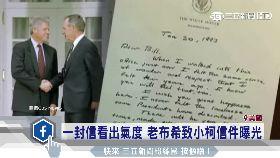 老布希的信1800