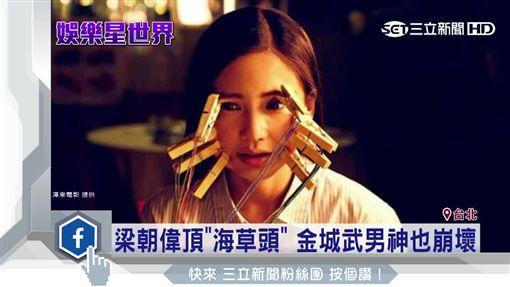 擺渡人,金城武,梁朝偉,Angelababy(圖/澤東電影提供)