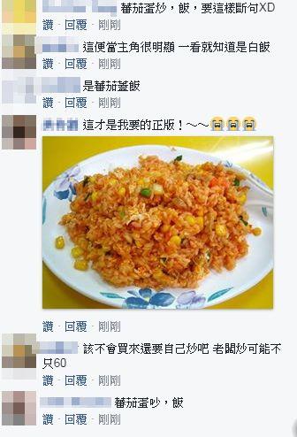炒飯,番茄炒蛋,午餐/臉書爆廢公社