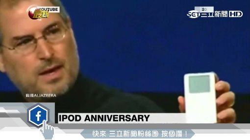 iPod推出15周年! 首代全新一台上看65萬