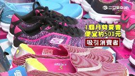 大特賣仿鞋1800