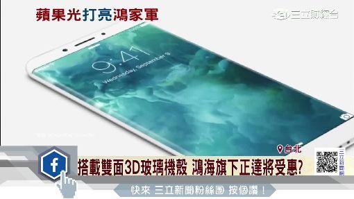 iPhone8傳將換新裝 鴻海可望成大贏家