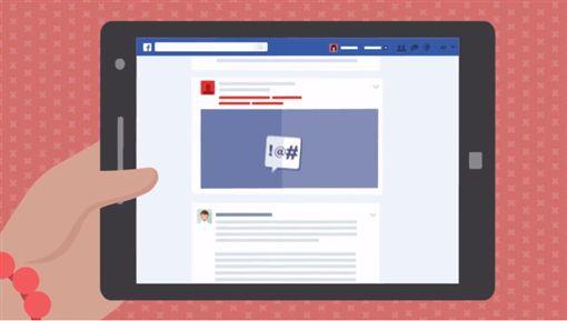 Facebook 資安 網路霸凌防制中心 翻攝影片