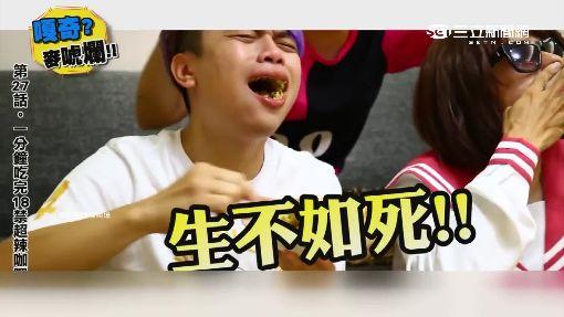 """蔡阿嘎挑戰辣咖哩 """"眼淚鼻涕""""止不住"""