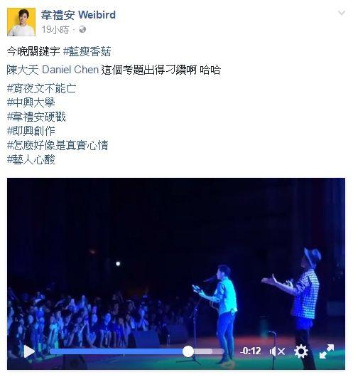 20161025韋禮安即興作「藍瘦香菇」網友封神曲 圖/翻攝自韋禮安臉書專頁
