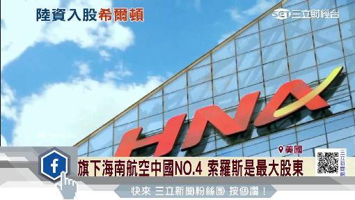 紅潮來襲 中國海航將成希爾頓最大股東
