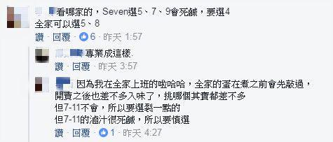 茶葉蛋 圖/翻攝自爆廢公社