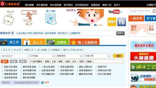 勞動部勞動力發展署就業網站「台灣就業通」(圖/翻攝自台灣就業通網站)