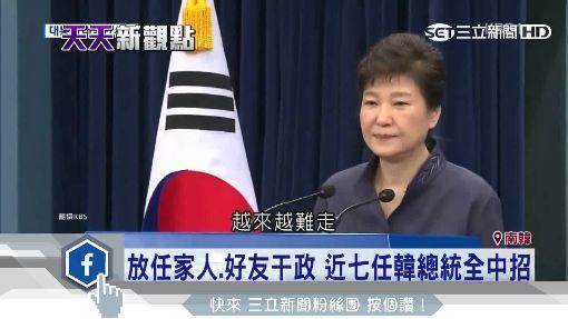 國家機密外流閨密!朴槿惠公開道歉