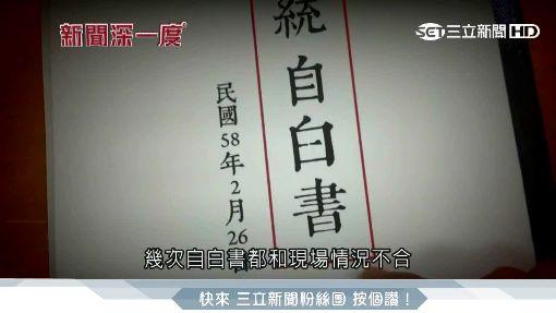 新聞深一度/大馬僑生被誣共諜 淚訴冤獄12年
