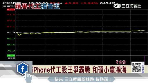 iPhone代工股王爭霸戰 和碩小贏鴻海