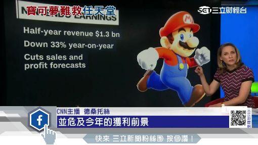 強勢日圓.Wii U銷售疲軟 任天堂盈轉虧