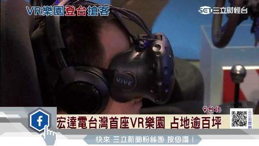 宏達電.鴻海.三創聯手 打造首座VR樂園