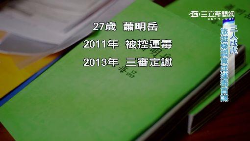 """""""三人成虎""""誣運毒 遊陸遭判無期徒刑"""
