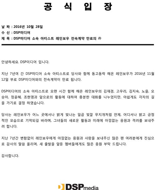 韓女團Rainbow陷7年魔咒! 經紀公司今宣布解散! 圖/翻攝自Rainbow官方臉書