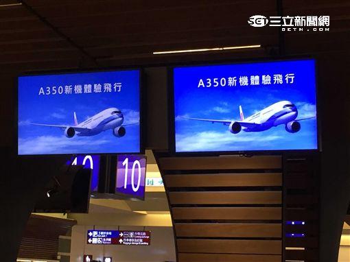華航空中巴士A350帝雉號飛行體驗。(圖/記者簡佑庭攝)