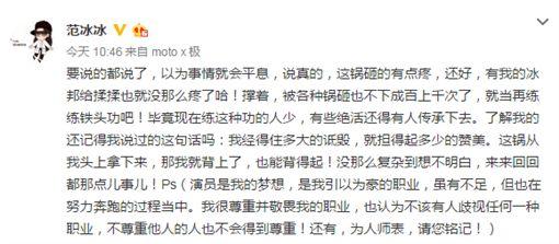 遭罵「敗人胃口的戲子」 范冰冰發文打臉副教授 圖/翻攝自范冰冰微博