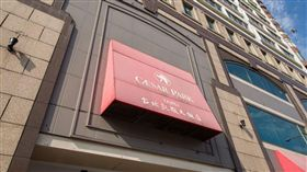 台北凱撒大飯店,台北凱薩飯店(圖/翻攝自台北凱撒大飯店 Caesar Park Taipei臉書)