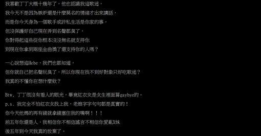 林俊傑,JJ,歌手,粉絲,閨蜜,爆料,王朝,飯店,輕生,自殺,上吊,紅衣,霸凌,截圖,緋聞,高雄妹-翻攝自PTT