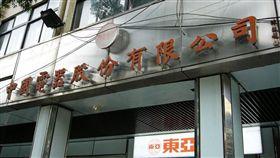 中國電器/維基百科