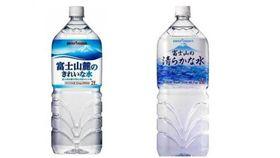 「富士山麓」礦泉水(圖/翻攝自Pokka Sapporo官網)