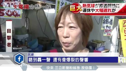 """空中驚魂! 日佐賀""""熱氣球撞鐵路電纜"""""""