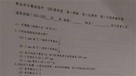 雙溪高中理化考卷(圖/翻攝自批踢踢)