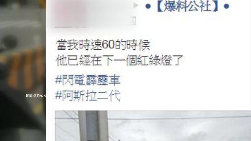 """帥!""""閃電霹靂車""""飆進花蓮 仿賽車超吸睛"""