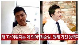南韓,總統,朴槿惠,閨蜜干政,醜聞,崔順實,高英泰/CHANNEL A