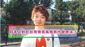 三原慧悟、日本對台灣情侶的看法/Sanyuan_JAPAN 三原慧悟 YouTube
