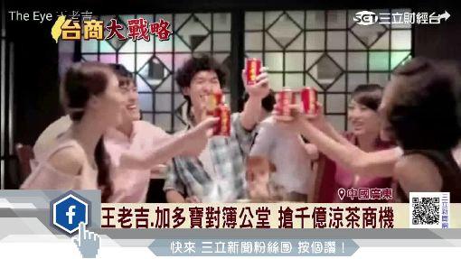 王老吉.加多寶對簿公堂 搶千億涼茶商機