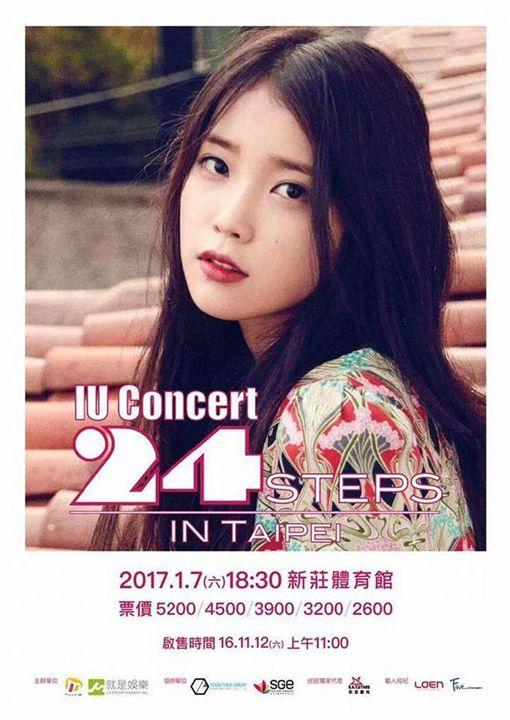 IU 國際中文粉絲專頁