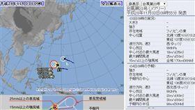 米雷颱風-圖/翻攝自日本氣象廳