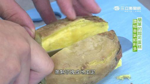 堅辛歲月老味道 招牌地瓜蛋糕自然原味