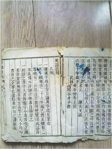 清朝,英語學習,英語教科書,外國貿易,清朝對外貿易,成都商報 圖/翻攝自成都商報