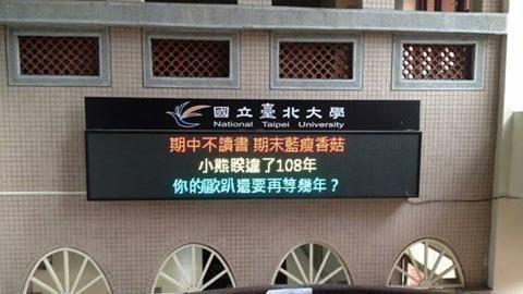 跑馬燈,台北大學,期中考,藍瘦香菇圖/翻攝自Tommy John粉絲專頁