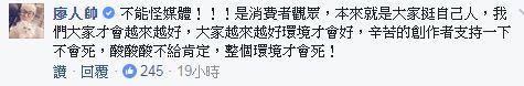 廖人帥/臉書
