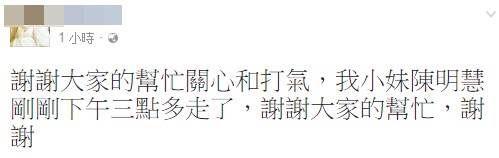 女警陳明慧姊姊po文/臉書