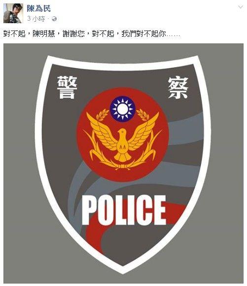 陳為民po文/臉書