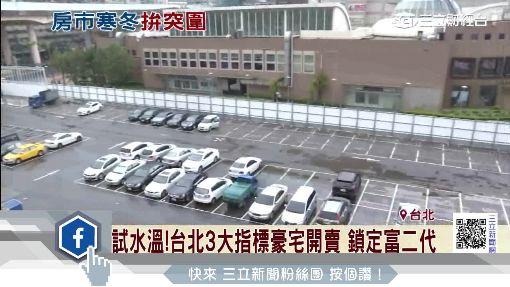 試水溫!台北3大指標豪宅開賣 鎖定富二代