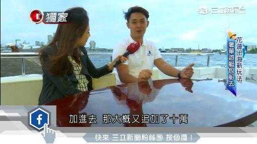 """花蓮奢華新玩法 """"移動五星飯店""""遊艇夯"""