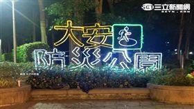 大安森林公園LED新招牌 挨批