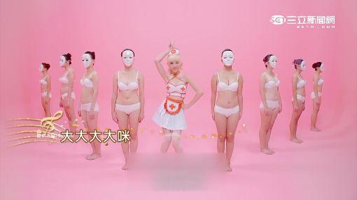 "MV逼尺度邊緣? 棒棒糖沾白粉 ""咪咪舞""惹議"
